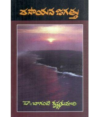 Rasayana Jagattu