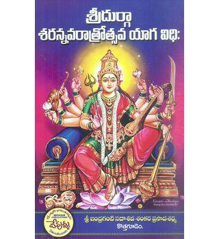 Sri Durga Sarannavaratrotsava Yaga Vidhihi