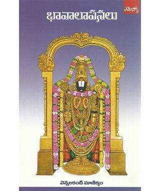 Bhavalapanalu