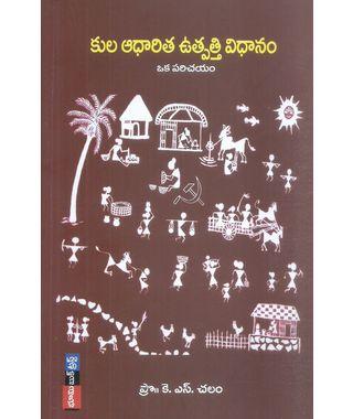Kula Adharitha Utpathi Vidhanam
