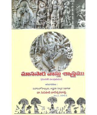 Manasara Vasthu Sastramu(Set)