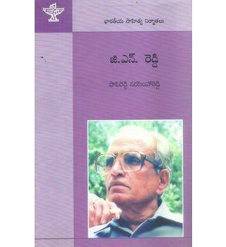 Bharatiya Sahitya Nirmathalu G. N. Reddy