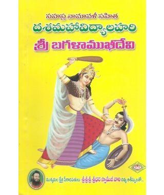 Dashamahaa Vidyalahari- Sri Bagalaamukhee Devi