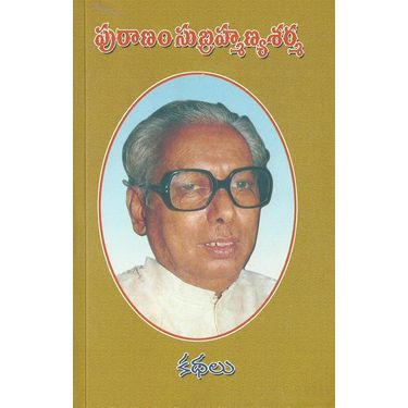 Puranam Subramanya Sarma Kadhalu