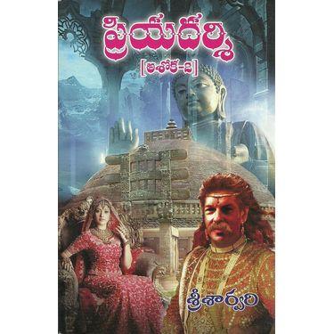 Priyadarsi Ashoka 2
