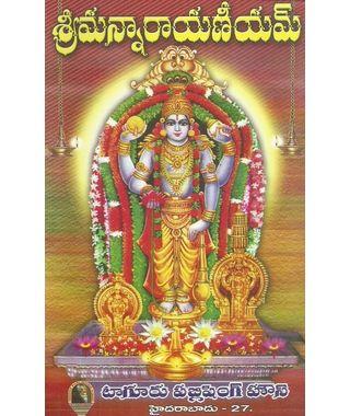 Sree Mannarayaneeyam