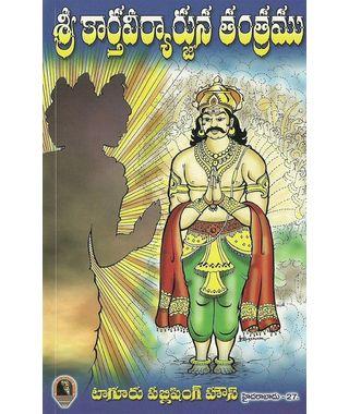 Sri Kartha Veryarjuna Tantramu