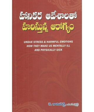 Hanikara Aavesaalato Haristunna Aarogyam