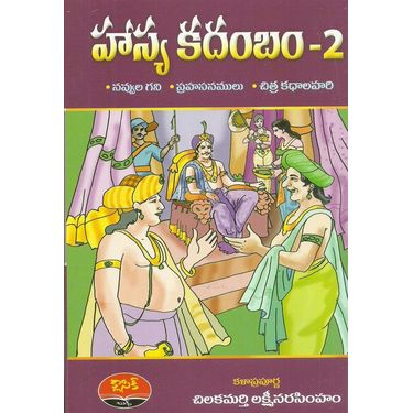 Hasya Kadambam- 2