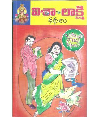 Vishalakshi Kathalu