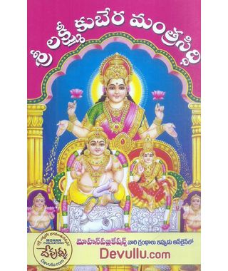 Sri Lakshmi Kubera Mantrasiddhi