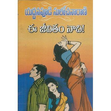 Ee Jeevitham Nadhi