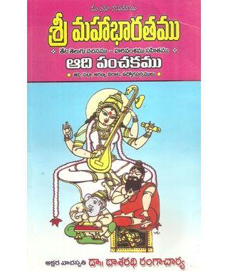 Sri Mahabharatham