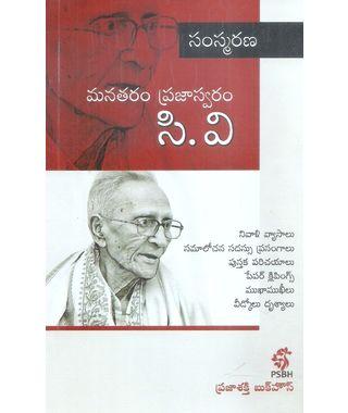 Manataram Prajaswaram