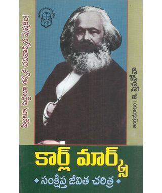 Karl Marx Sankshipta Jeevita Charitra