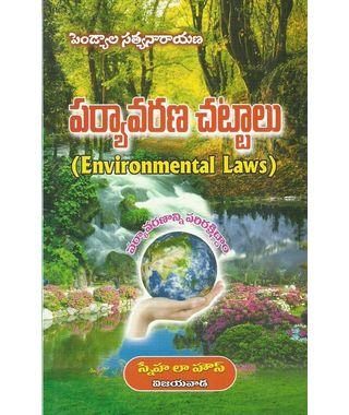 Environmental Laws(Telugu)