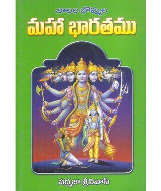 Maha Bharathamu