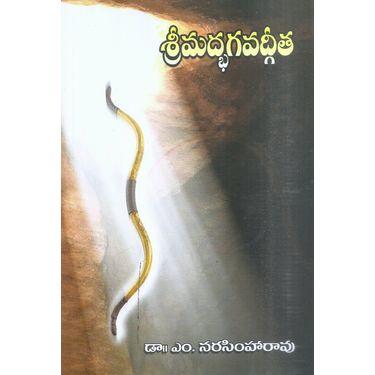 Srimadbhagaavaatgeetha