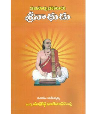 Kavisarvabhoumudu Srinadhudu