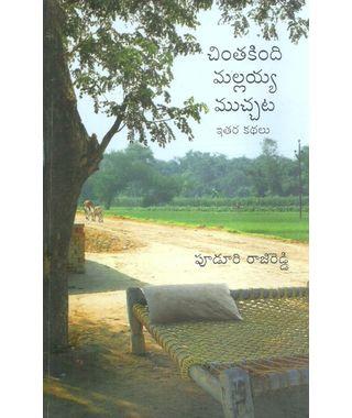 Chintakindi Mallayya Mucchata & Itara Kadhalu