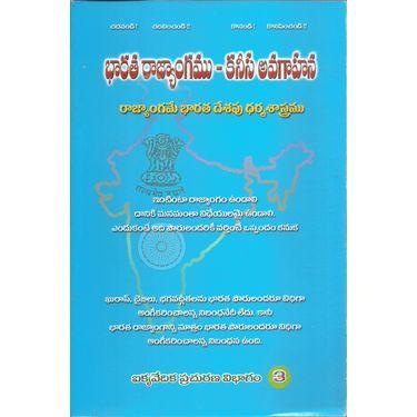 Bharatha Rajyangamu- Kaneesa Avagahana