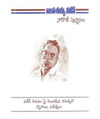 Naveen Sahithi Prastanam
