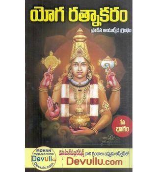 Yoga Ratnakaram Prachina Ayurveda Grandham (part 1 & 2)