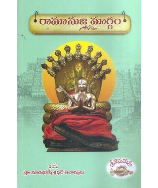 Ramanuja Margam