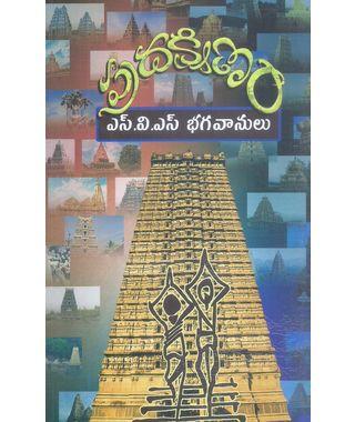 Pradakshinam
