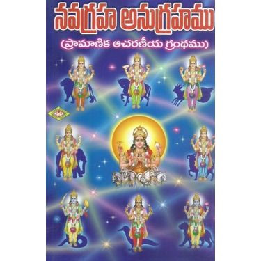 Navagraha Anugrahamu
