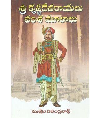 Sri Krishnadevarayalu Vamsa Moolalu
