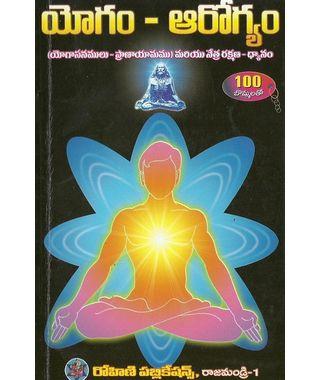 Yogam- Aarogyam