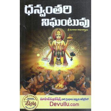 Dhanvanthari Nighantuvu