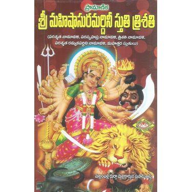 Sri Mahishasura Mardini Sthuthi Trishathi