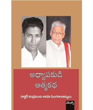 Aadhyapakudi Atma Kadha