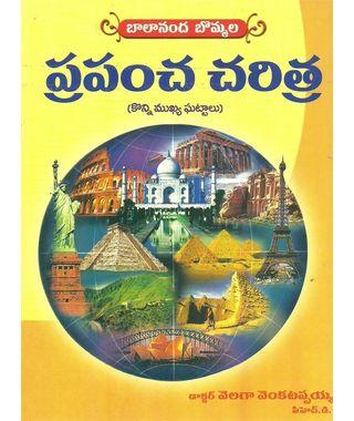 Balananda Bommala Prapancha Charitra