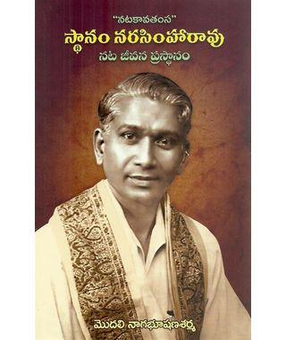 Sathanam Narasimharao