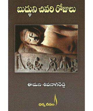 Budduni Chivari Rojulu