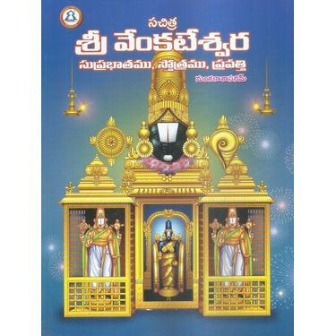 Sachitra Sri Venkateswara Suprabhatamu, Stotramu, Pravatti