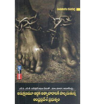 Anukshanamu Ardhika Atyacharaniki Palpaduthunna Andhrapradesh Prabhutvam