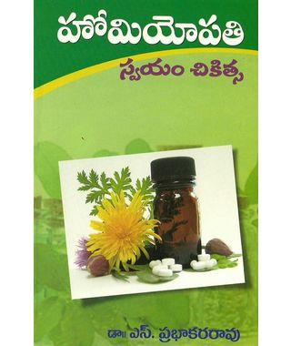 Homeopathi Swayam Chikitsa