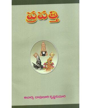 Prapatthi