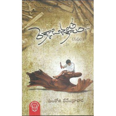 Rekkadinatha Kaalam