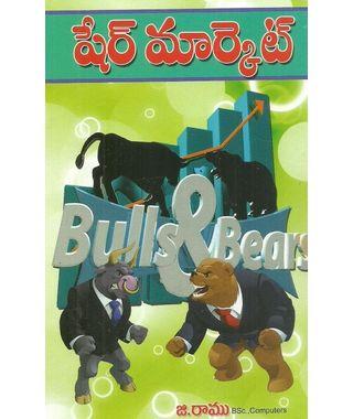Share Market (Bulls & Bears)
