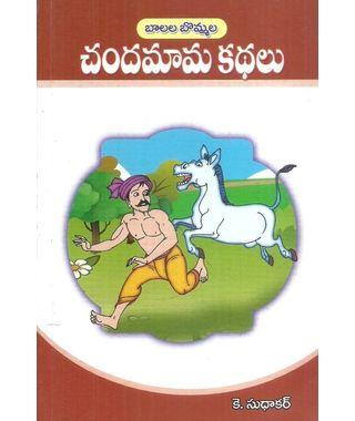 Chandamama Kadhalu
