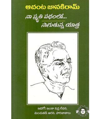 Naa Smruthi Padhamlo Sagutunna Yatra
