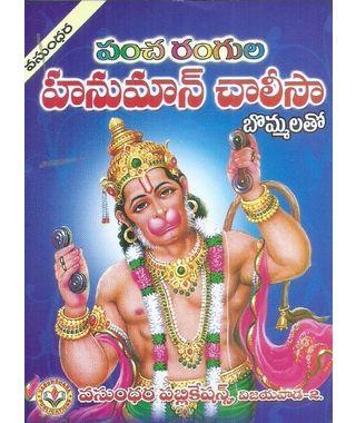 Pancha Rangula Hanuman Chalisa (Bommalatho)