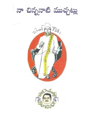 Naa Chinnanati Muchhatlu