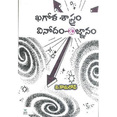 Kagola Sastram Vinodam Vignanam