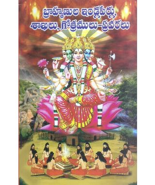 Brahmanula Indlaperlu, Shakhalu, Gotramulu- Pravaralu